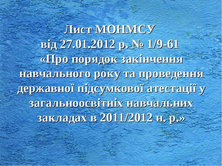 Лист МОНМСУ від 27.01.2012 р. № 1/9-61 «Про порядок закінчення навчального ро...