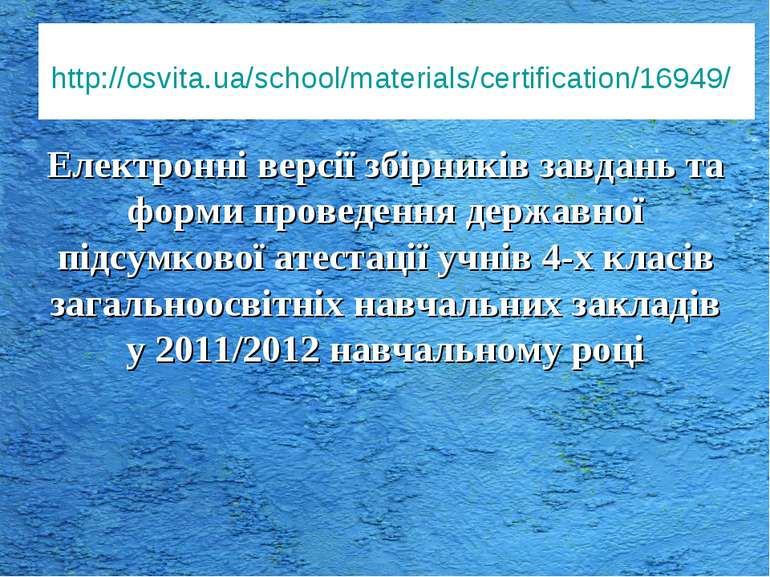 http://osvita.ua/school/materials/certification/16949/ Електронні версії збір...