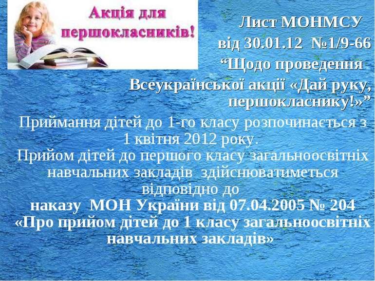 """Лист МОНМСУ від 30.01.12 №1/9-66 """"Щодо проведення Всеукраїнської акції «Дай р..."""