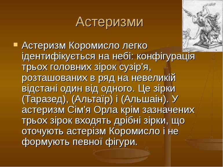 Астеризми Астеризм Коромисло легко ідентифікується на небі: конфігурація трьо...