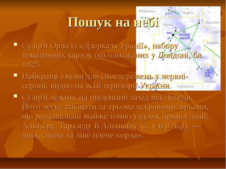 Пошук на небі Сузір'я Орла із «Дзеркала Уранії», набору тематичних карток опу...