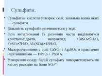Сульфати. Сульфатна кислота утворює солі, загальна назва яких — сульфати Біль...