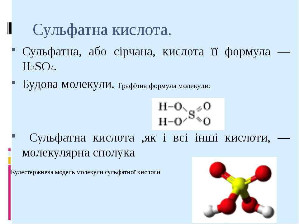 Сульфатна кислота. Сульфатна, або сірчана, кислота її формула — H2SO4. Будова...