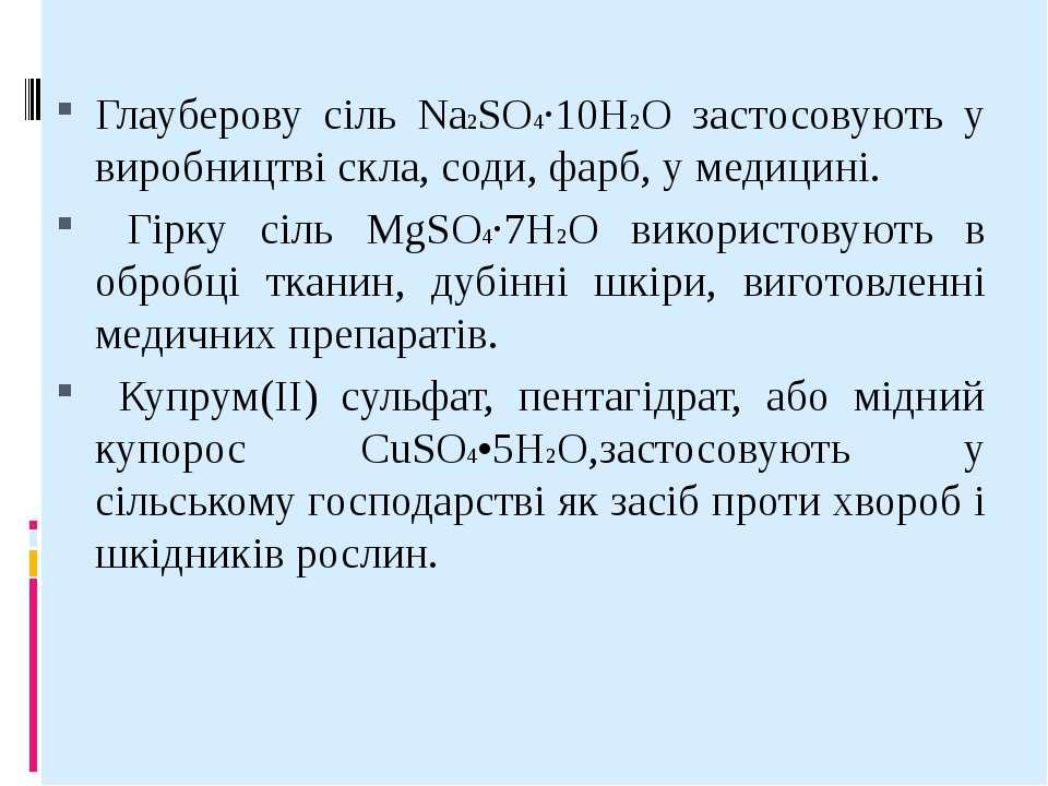 Глауберову сіль Na2SO4·10H2О застосовують у виробництві скла, соди, фарб, у м...