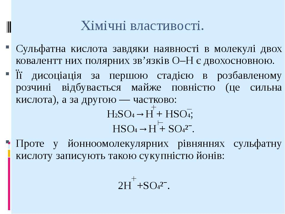 Хімічні властивості. Сульфатна кислота завдяки наявності в молекулі двох кова...
