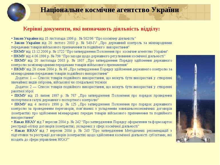 Керівні документи, які визначають діяльність відділу: Закон України від 15 ли...