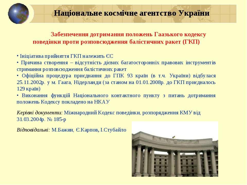 Національне космічне агентство України Забезпечення дотримання положень Гаазь...