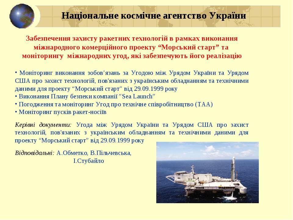 Національне космічне агентство України Забезпечення захисту ракетних технолог...