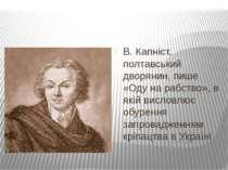 В. Капніст, полтавський дворянин, пише «Оду на рабство», в якій висловлює обу...