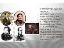 У Петербузрі відбувся суд над декабристами близько сотні з них засудили до за...