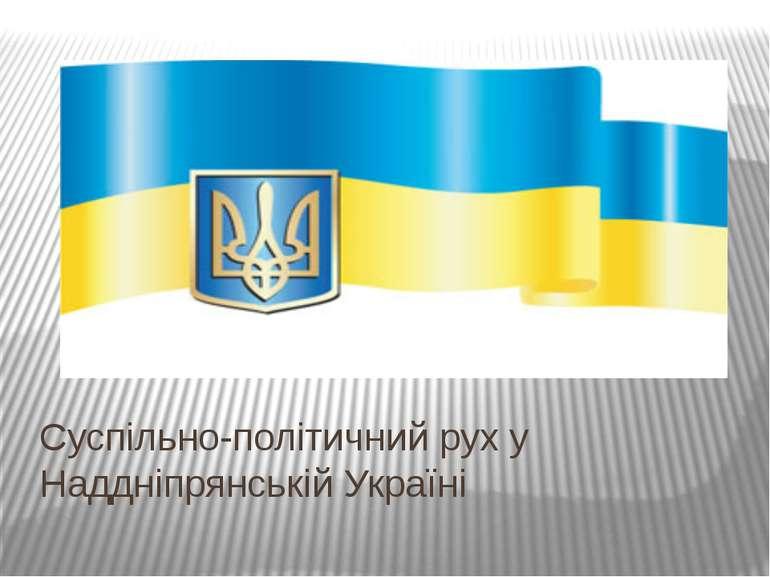 Суспільно-політичний рух у Наддніпрянській Україні