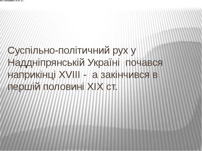 Суспільно-політичний рух у Наддніпрянській Україні почався наприкінці ХVІІІ -...