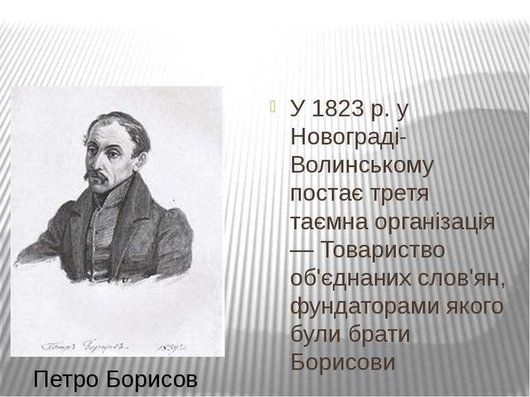 У 1823 р. у Новограді-Волинському постає третя таємна організація — Товариств...