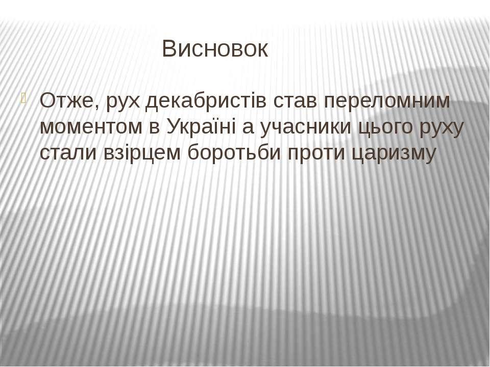 Висновок Отже, рух декабристів став переломним моментом в Україні а учасники ...