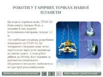 РОБОТИ У ГАРЯЧИХ ТОЧКАХ НАШОЇ ПЛАНЕТИ Ця модель отримала назву TITAN-III. Вон...