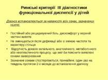 Римські критерії ІІІ діагностики функціональної диспепсії у дітей Діагноз вст...