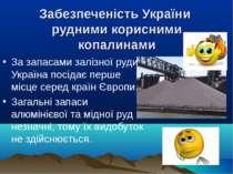 Забезпеченість України рудними корисними копалинами За запасами залізної руди...