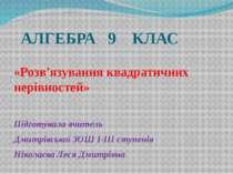 АЛГЕБРА 9 КЛАС «Розв'язування квадратичних нерівностей» Підготувала вчитель Д...