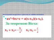 Розкладання квадратного тричлена на лінійні множники