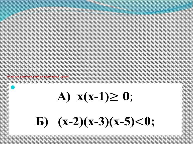 На скільки проміжків розбита координатна пряма?