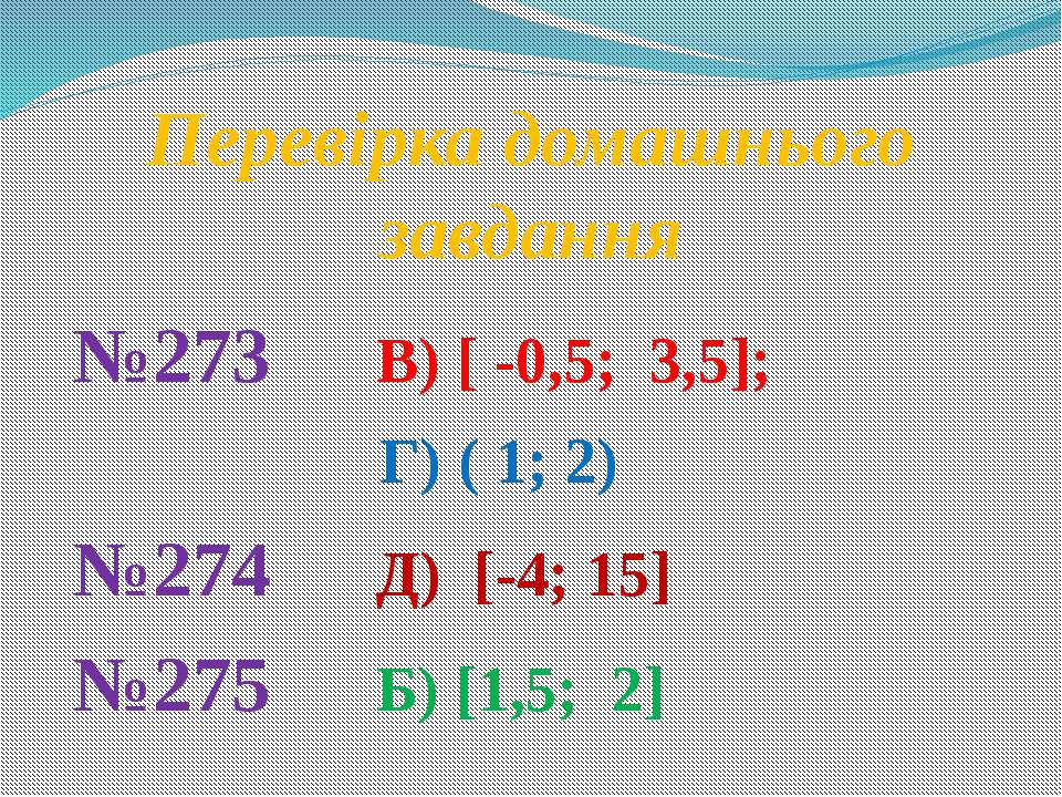 Перевірка домашнього завдання №273 В) [ -0,5; 3,5]; Г) ( 1; 2) №274 Д) [-4; 1...