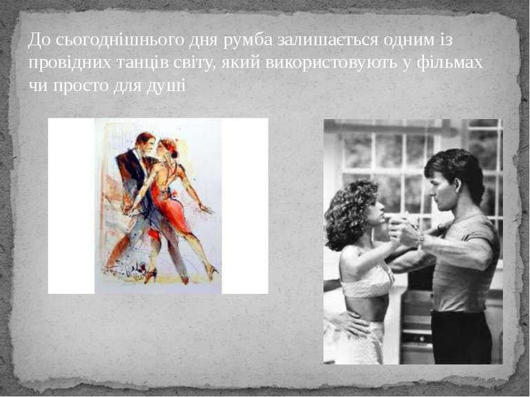 До сьогоднішнього дня румба залишається одним із провідних танців світу, який...