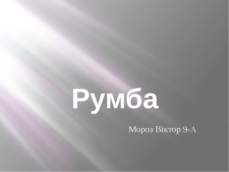 Румба Мороз Віктор 9-А