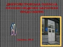 ДНІПРОПЕТРОВСЬКА ОБЛАСНА НАУКОВО-МЕДИЧНА БІБЛІОТЕКА ПРЕДСТАВЛЯЄ Серпень 2010