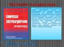 ПОСІБНИК З КАРДІОГРАФІЇ У книзі на сучасному рівні доступною мовою представле...
