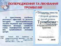 У практичному посібнику розглянуті ефективні та безпечні методики протитромбо...