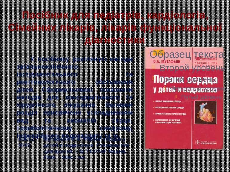 Посібник для педіатрів, кардіологів, Сімейних лікарів, лікарів функціональної...