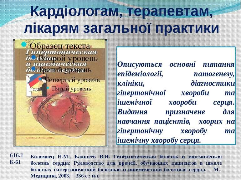 Кардіологам, терапевтам, лікарям загальної практики Описуються основні питанн...