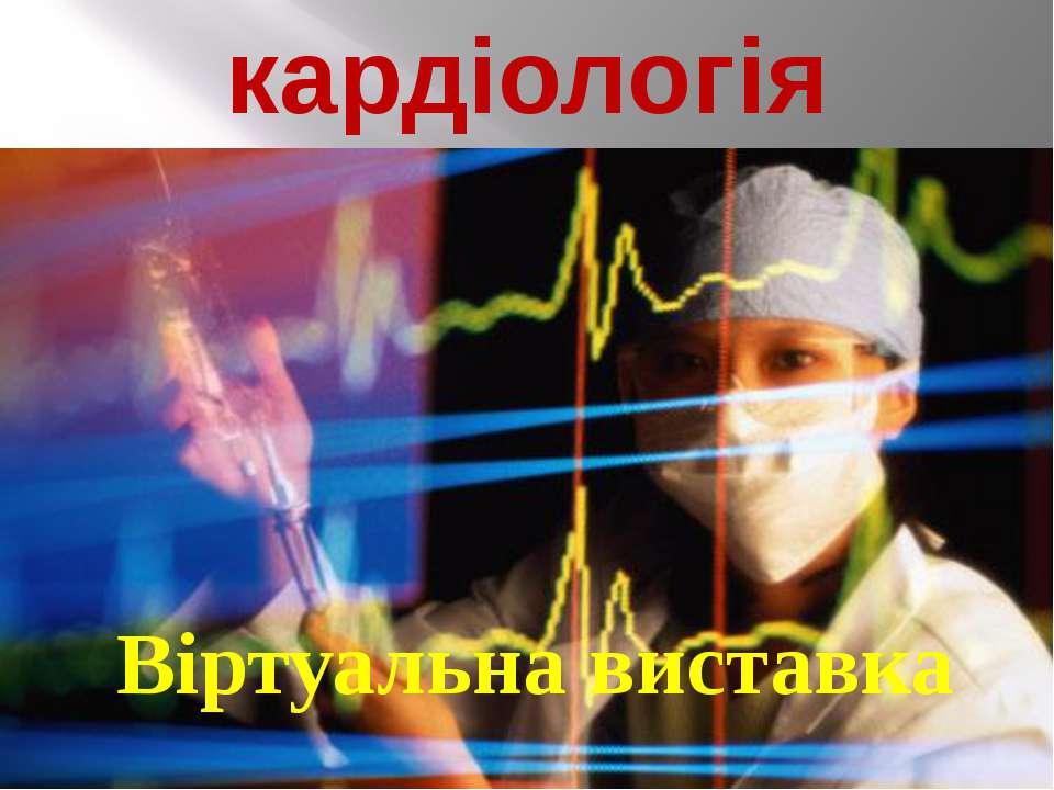 кардіологія Віртуальна виставка