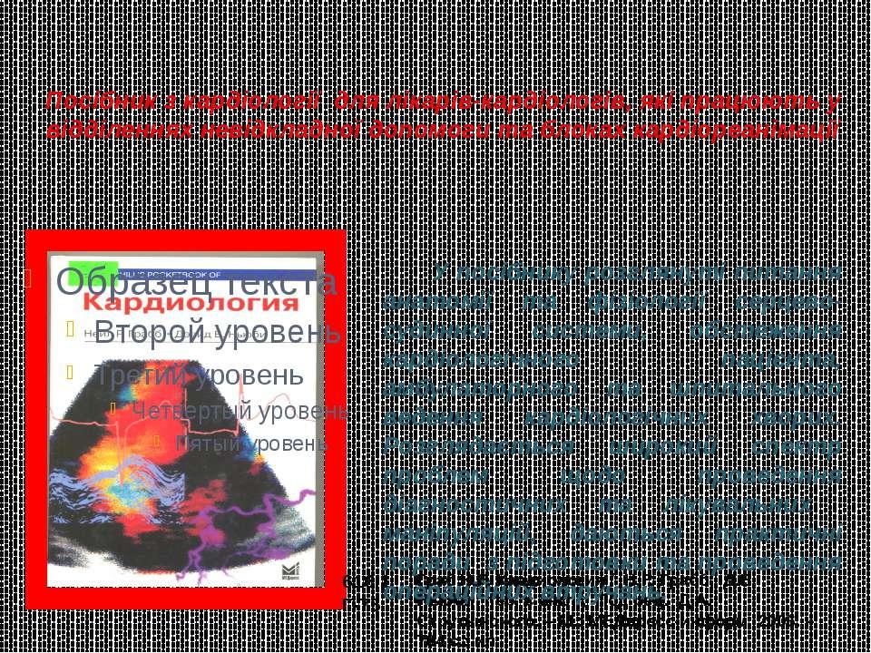 Посібник з кардіології для лікарів-кардіологів, які працюють у відділеннях не...