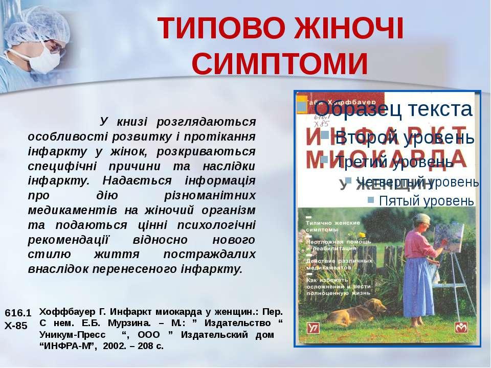 ТИПОВО ЖІНОЧІ СИМПТОМИ 616.1 Х-85 Хоффбауер Г. Инфаркт миокарда у женщин.: Пе...