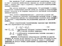 Емельянов М. Н. Влияние гидроувеличителя сцепного веса на сопротивление перек...