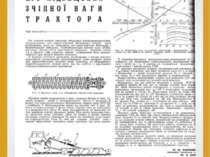 Ємельянов М. М. Про підвищення зчіпної ваги трактора / М. М. Ємельянов, Ю. З....