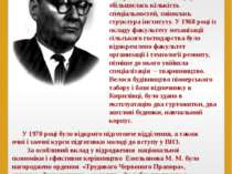 Ємельянов Михайло Миколайович протягом дев'ти років був ректором МІМСГ. За це...