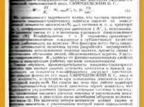 Емельянов М. Н. Об оптимальной загрузке тракторного двигателя / М. Н. Емельян...