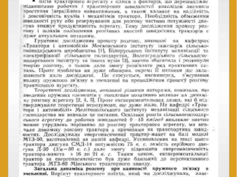 Ємельянов М. М. Розгін тракторного поїзда з пружним зв'язком у зчепленні / М....