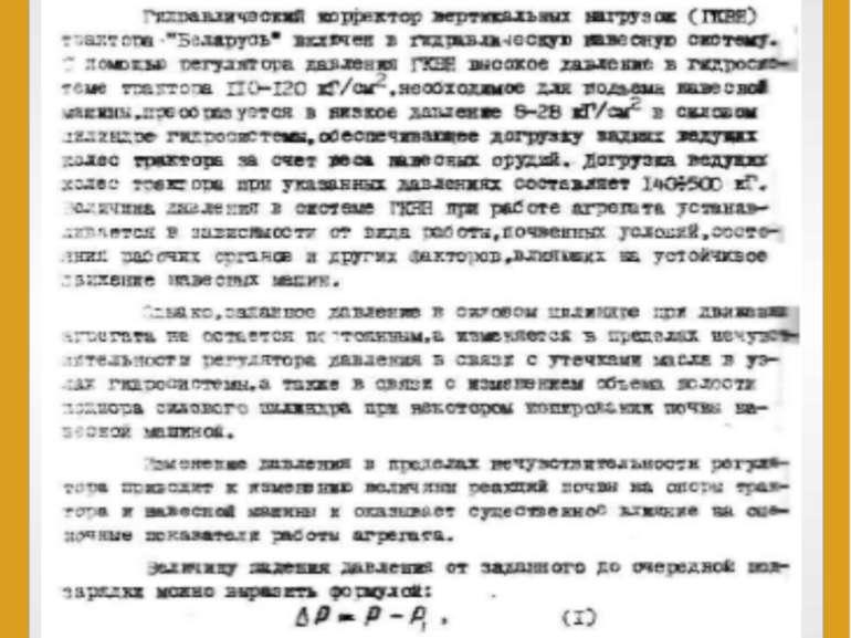 Емельянов М. Н. К вопросу снижения степени нечувствительности регулятора давл...
