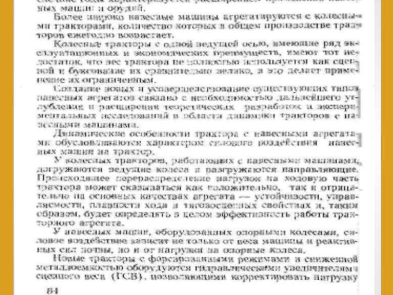 Емельянов М. Н. К вопросу исследования динамики колесного трактора класса 1,4...