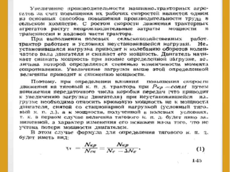 Емельянов М. Н. Влияние скорости движения на тяговый к. п. д. и его составляю...