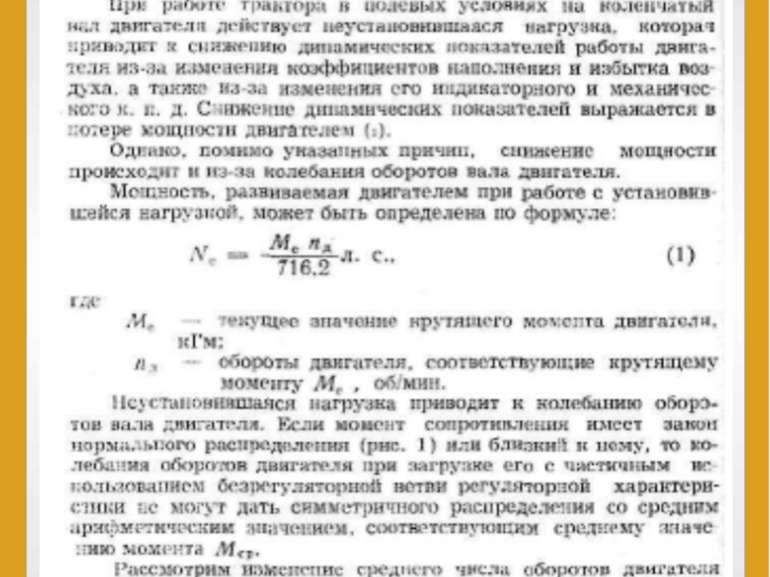 Емельянов М. Влияние неустановившейся нагрузки на мощность тракторного двигат...