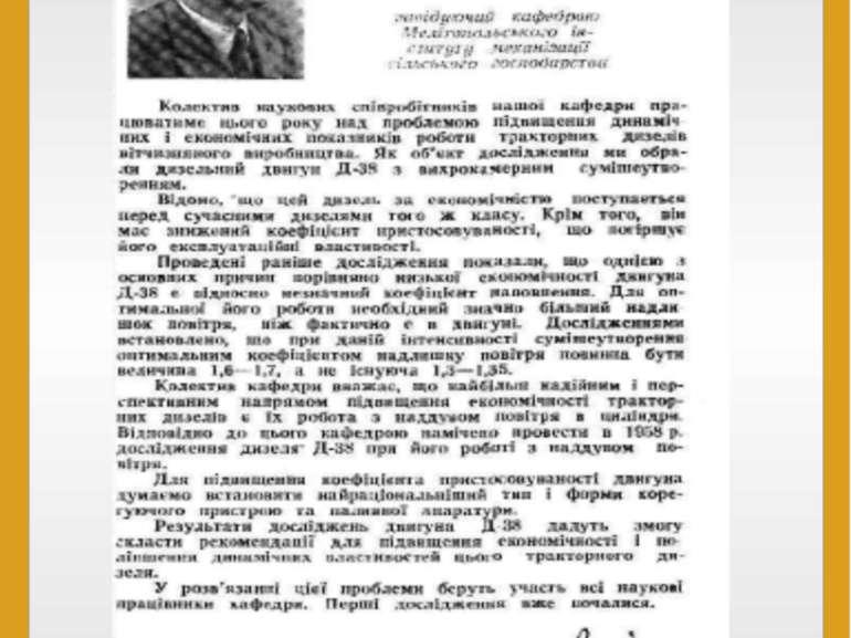 Ємельянов М. М. Підвищити економічність дизельних двигунів / М. М. Ємельянов ...