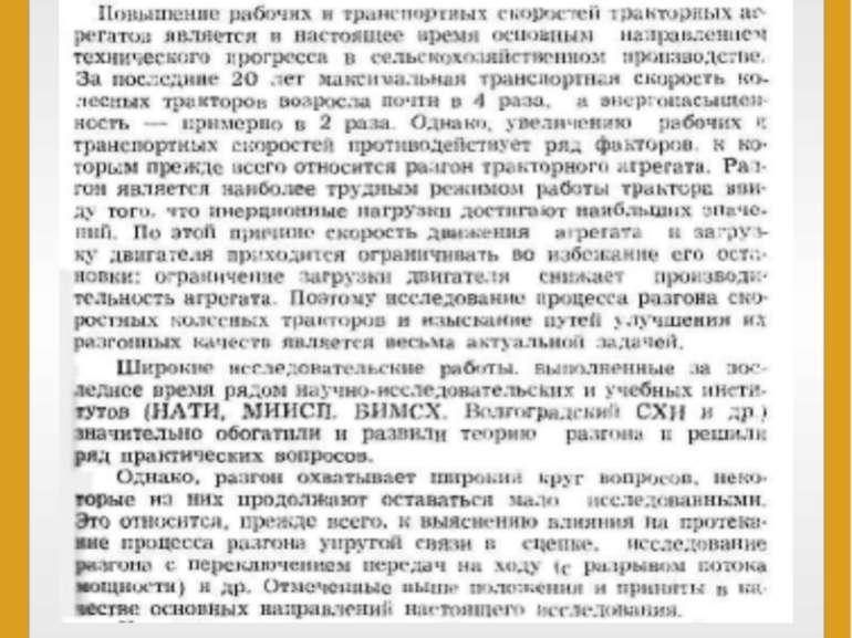 Емельянов М. Н. Исследование динамики разгона энергонасыщенного колесного тра...