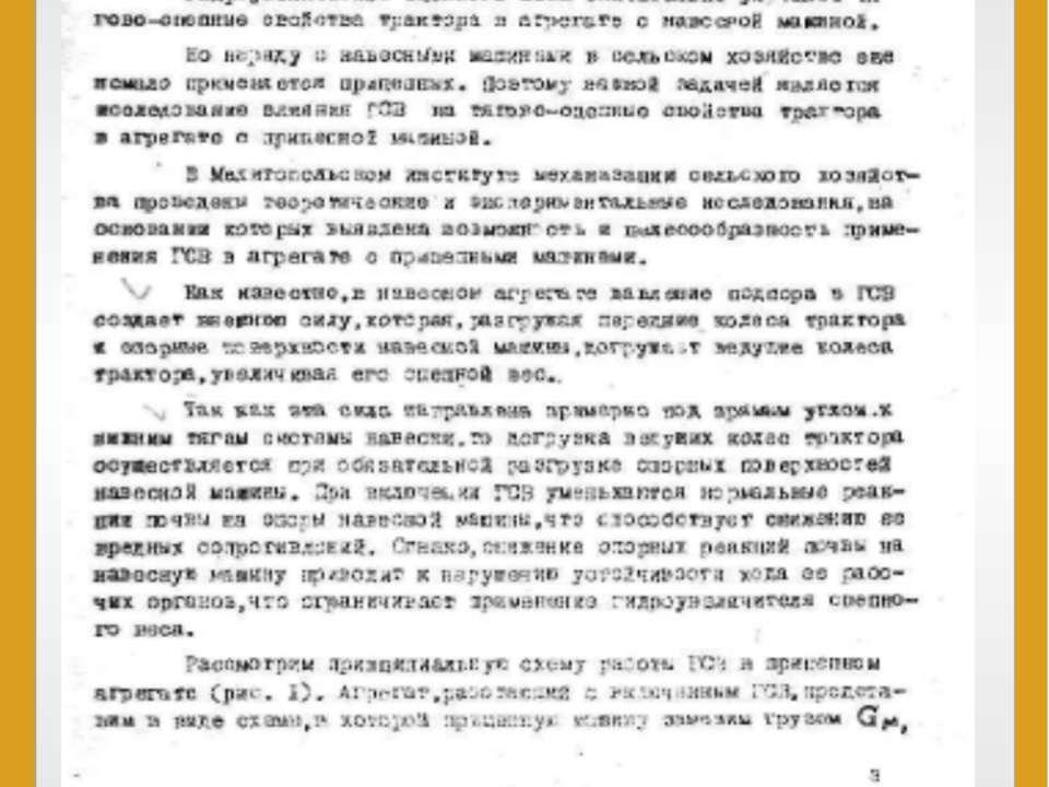 Емельянов М. Н. Исследование влияния гидроувеличителя сцепного веса на тягово...