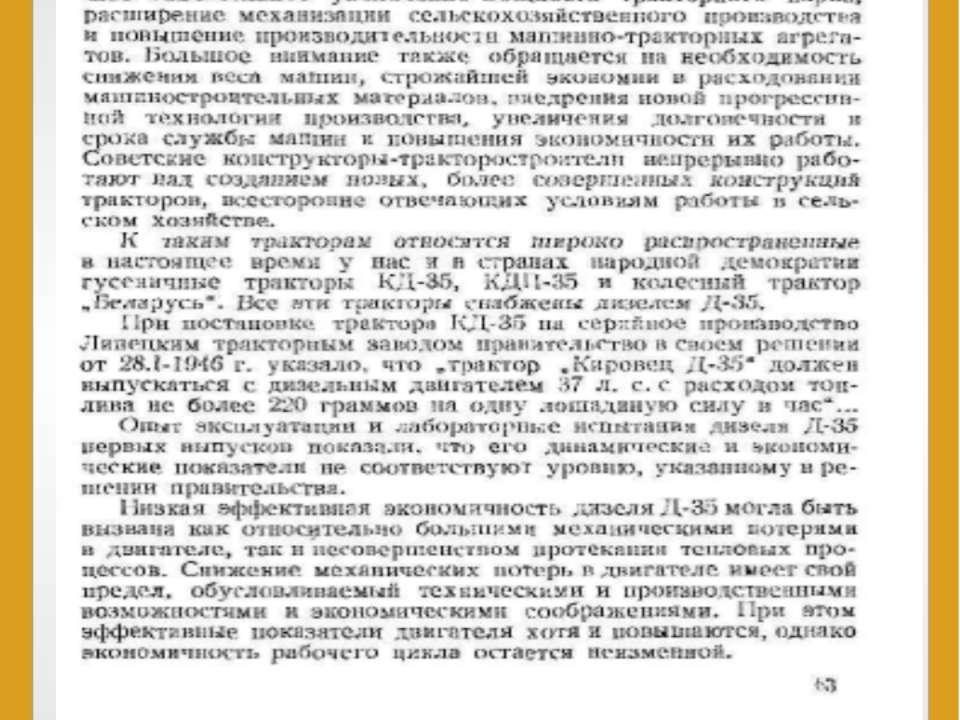 Емельянов М. Н. Протекание тепловых процессов в дизеле Д-35 / М. Н. Емельянов...