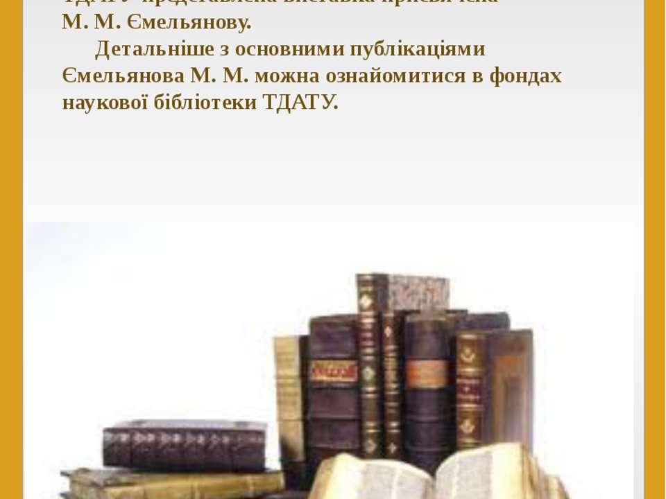 В великому читальному залі наукової бібліотеки ТДАТУ представлена виставка пр...