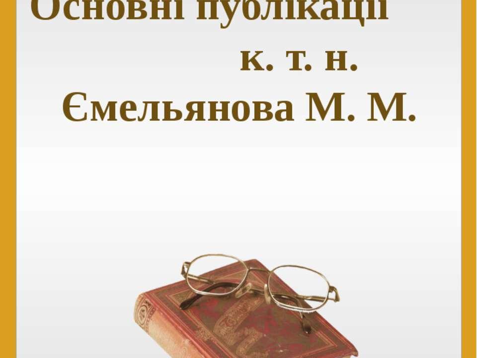 Основні публікації к. т. н. Ємельянова М. М.